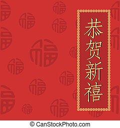 Chinesische neues Jahr Grußkarte