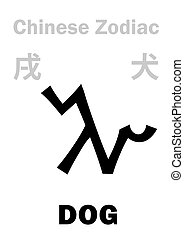 hund, astrology:, chinesisches , zodiac), (sign
