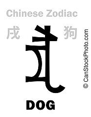 (sign, zodiac), hund, chinesisches , astrology: